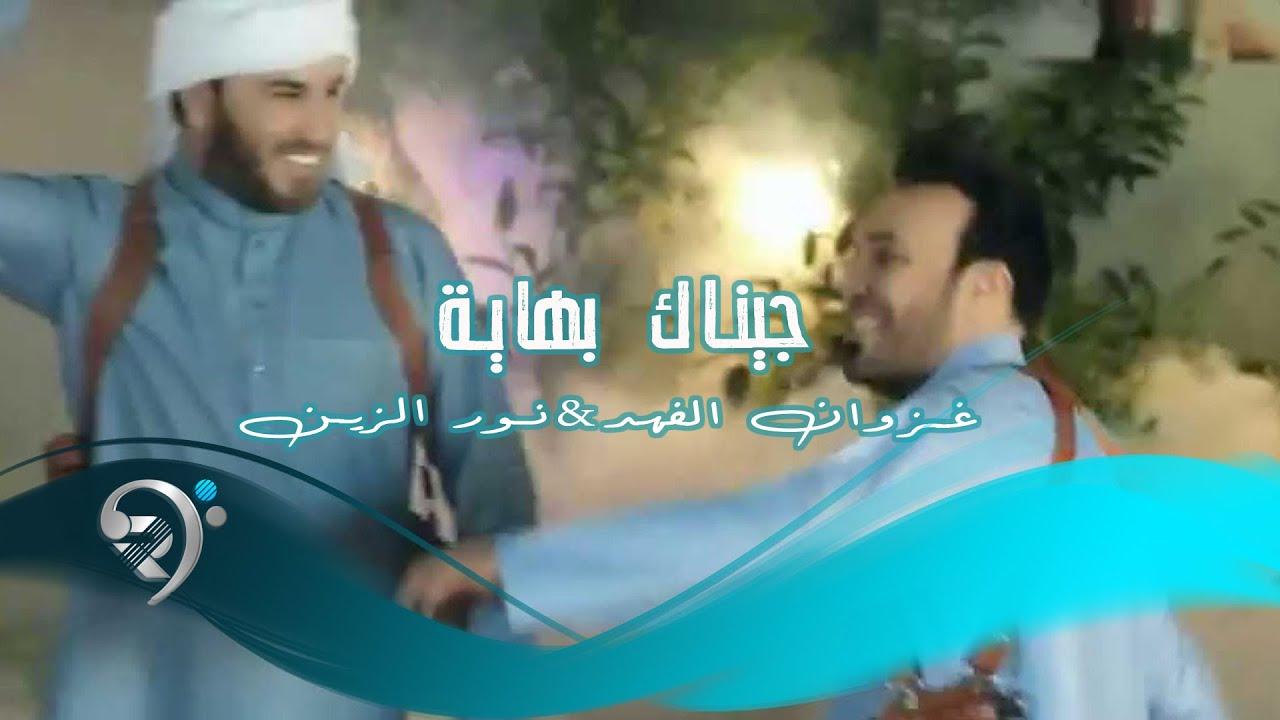 نور الزين غزوان الفهد جيناك بهاية Video Clip Vi