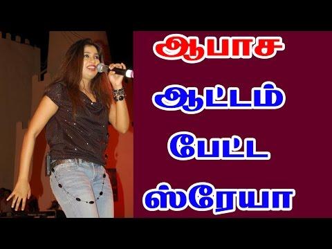 ஆபாச ஆட்டம் போட்ட ஸ்ரேயா கோஷல்