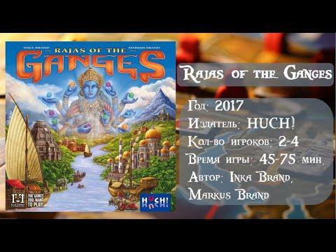 Rajas of the Ganges - Обзор и правила настольной игры