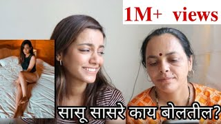 My strict Desi Indian Maharashtrian mom reacts/rates to instagram pictures | Marathi & English Vlog
