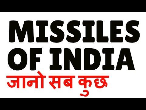 मिसाइल्स के बारे में पूरी जानकारी- missiles of india 2017