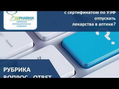 Может ли специалист с сертификатом по УЭФ отпускать лекарства в аптеке?