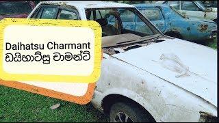 Daihatsu Charmant (ඩයිහාට්සු චාමන්ට් ) Second Generation (1981–1987) - Car Junkyard Sri...