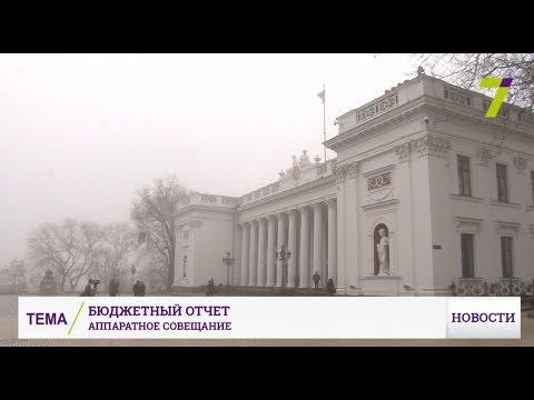 Бюджетный отчет: материальная помощь одесским многодетным семьям
