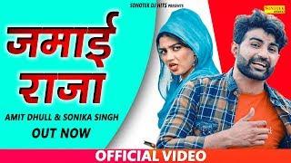 Download Jamai Raja   Amit Dhull   Sonika Singh   Latest Haraynvi Song 2020   Sonotek Dj Hit