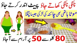 How to Lose Belly Fat Very Fast | Weight Loss Home Remedy | Wazan Or Pait Kam Karne Ka Tarika