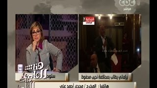 مجدي أحمد على: المطالبة بمحاكمة نجيب محفوظ عودة لمحاكم التفتيش