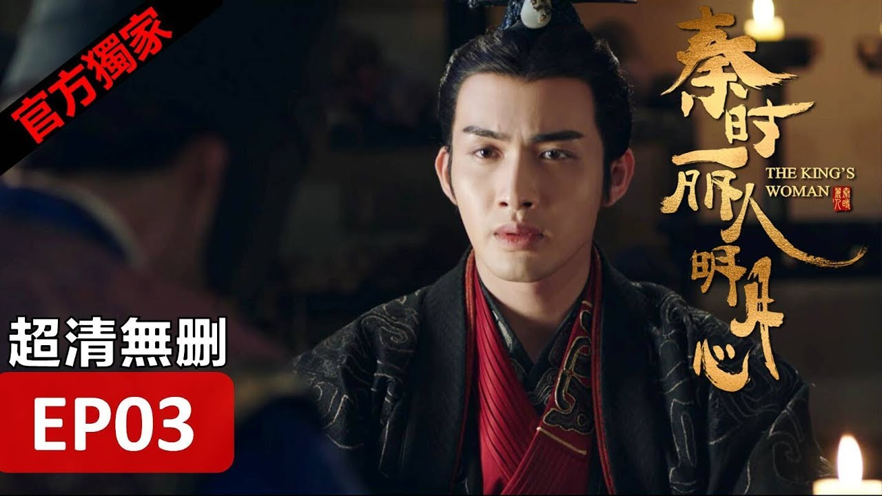 Hot CN Drama【The King's Woman】 EP03 Eng Sub HD