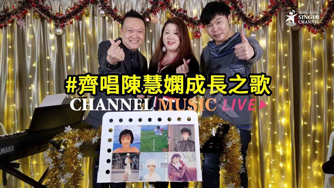 #齊唱陳慧嫻成長之歌 #永遠是你的朋友 CHANNEL MUSIC LIVE第18回