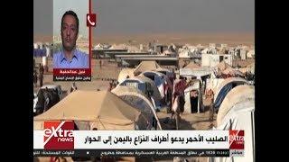 غرفة الأخبار| وكيل وزارة حقوق الإنسان اليمنية يتحدث حول آخر التطورات هناك