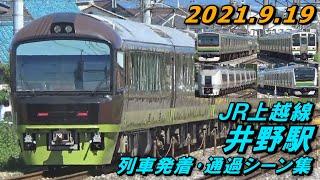 【リゾートやまどりなど!】JR上越線 井野駅 列車発着・通過シーン集 2021.9.19