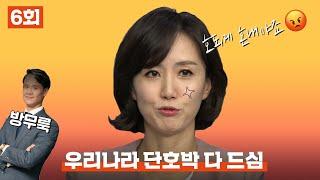 [J 라이브] 6회: 조선일보 손녀 갑질에 학부모로 빙의한 KBS 어머니