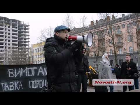 Видео 'Новости-N': В Николаеве прошло шествие за импичмент Порошенко