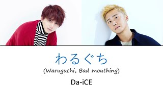 Download Lagu Da-iCE -「わるぐち / Waruguchi」Color-Coded Lyrics [Kanji/Romaji/English Translation] (please turn on CC) mp3