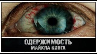 «Одержимость Майкла Кинга» 2014 / Фильм ужасов / Микротрейлер / Папа - монстр!