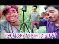 Kamlesh comedy video