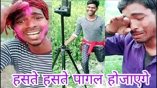 Kamlesh comedy video 😀😁haha joke comedy fv video no=1