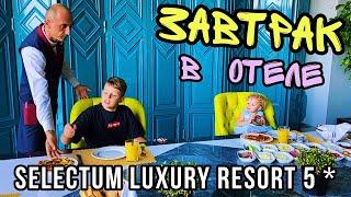 ОБЗОР ОТЕЛЯ | SELECTUM LUXURY RESORT 5 * | Обзор ресторана отеля и зоны Family room | Турция Белек
