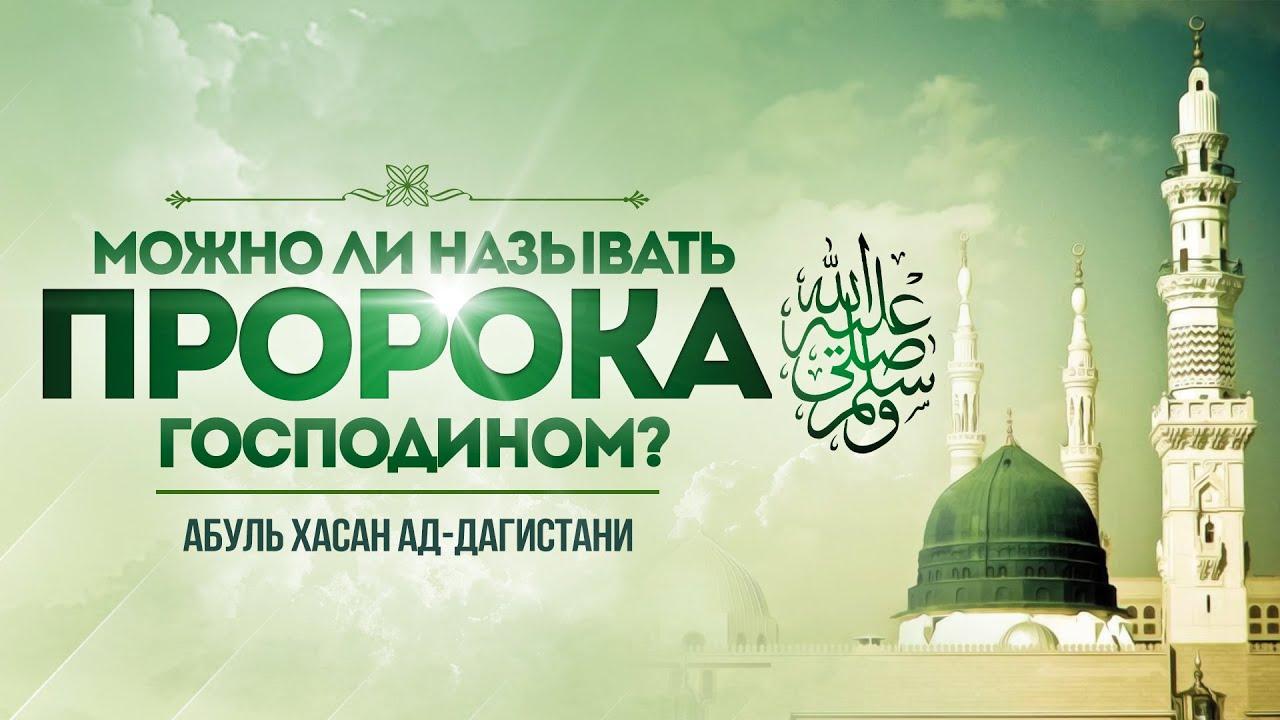 Можно ли называть Пророка ﷺ господином?