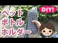 【100均DIY!】Tシャツヤーンでペットボトルホルダーの作り方