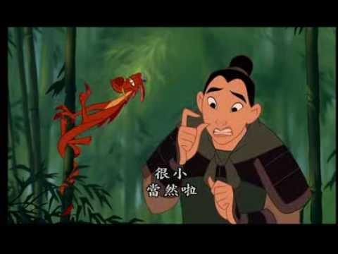 MULAN / mandarin version(Taiwan )