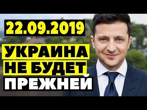 ЗАКОН ПРИНЯТ! - 22.09.2019 - ОНИ ЭТО СДЕЛАЮТ