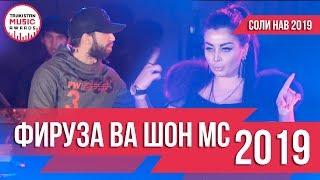 Фируза Хафизова ва ШОН МС / СОЛИ НАВИ 2019