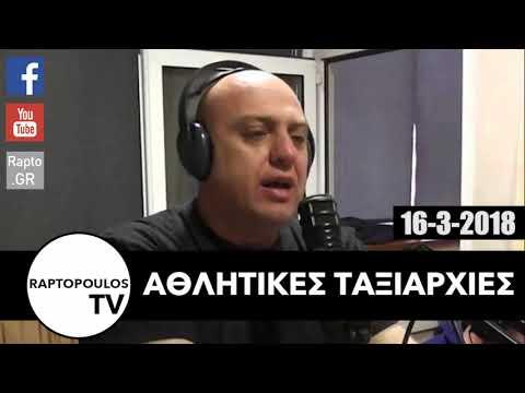 Ραπτόπουλος - Αθλητικές Ταξιαρχίες 16-3-2018