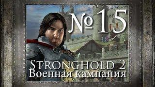 15. Твердыня лорда Барклая - Глава 9 - Stronghold 2