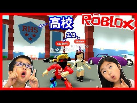 かほせいの普通の高校生活🏫 ロブロックスハイスクール ゲーム 実況 ROBLOX High School 2