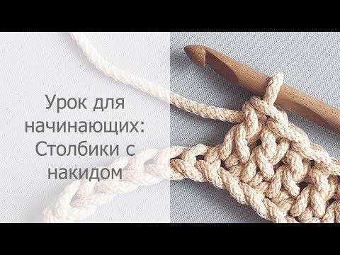 Урок для начинающих: Столбики с накидом, начальный столбик с накидом