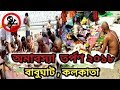 MAHALAYA SPECIAL 2018 || Tarpan at BABUGHAT, PRINCEP GHAT || Huge Crowd Durga Puja 2018