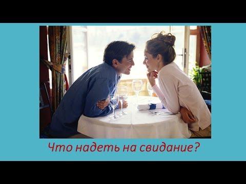Что надеть на свидание?