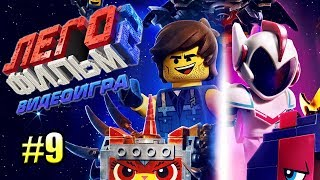 Лего Фильм 2 Видеоигра прохождение #9 {PC} — Глючный Босс