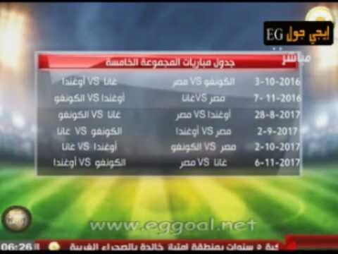 جدول مواعيد مباريات مصر فى تصفيات افريقيا المؤهلة لكاس العالم 2018