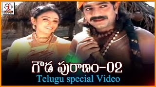 """Watch gowda puranam volume 02. listen and telugu devotional videos songs on lalitha audios videos. shiva means """"the auspicious one"""" is one of the t..."""