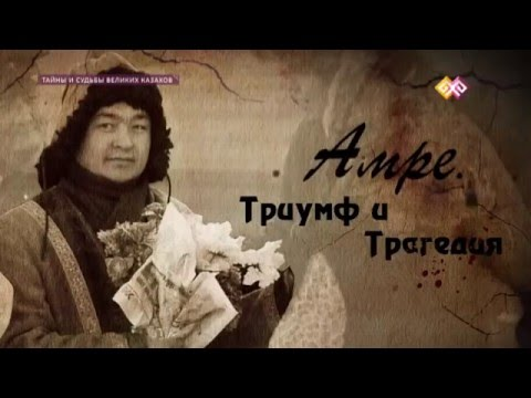 "Amre Kashaubayev.  The True Voice of the Steppe.  ""Mysteries and Destinies of a Great Kazakhs"""