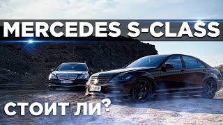 Надежность или БОЛЬ ? |  Mercedes-Benz W221 S-class | Тест-драйв