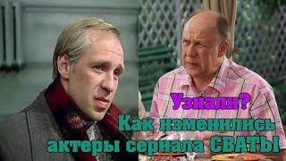 Как изменились актеры сериала СВАТЫ!? Актеры в молодости.