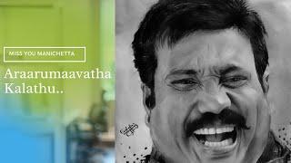 Aaraarumaavaatha Lyrical Karaoke | Kalabhavan Mani