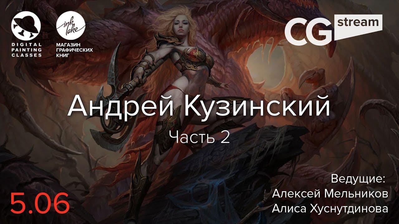 CGStream. Андрей Кузинский. Часть 2