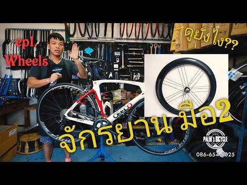 ดูให้เป็น ก่อนเลือกซื้อจักรยานมือสอง EP1 ล้อจักรยาน