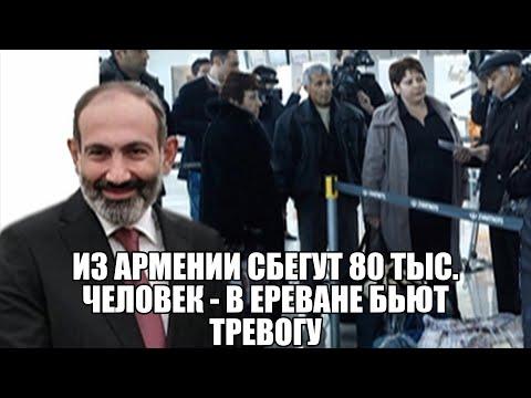 Из Армении сбегут 80 тыс. человек - в Ереване бьют тревогу ! А.Закарян : Скоро мы потеряем Зангезур!