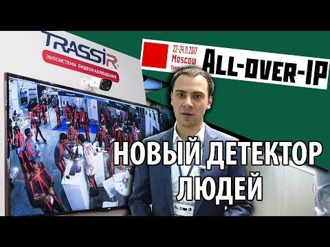 видео: Детектор людей trassir на all over ip 2017