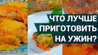 Что можно приготовить на ужин для всей семьи? | 3 Блюда на выбор для прекрасного ужина