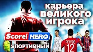 Score! Hero - Карьера Великого Игрока на Андроид