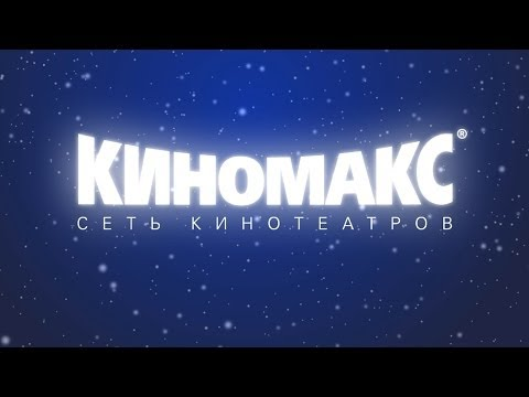 Торжественное открытие в Уфе нового кинотеатра «Киномакс»