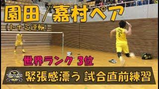 【 園田/嘉村ペア】 世界ランク5位の試合前練習 × S/Jリーグ2018 岡山