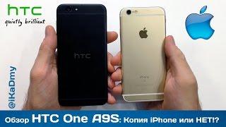 обзор HTC One A9S: Копия iPhone или НЕТ?