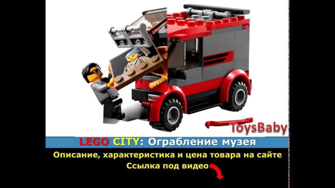 лего сити музей инструкция по сборке